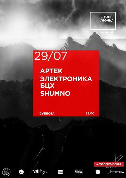 Афиша Артек Электроника, БЦХ, Shumno