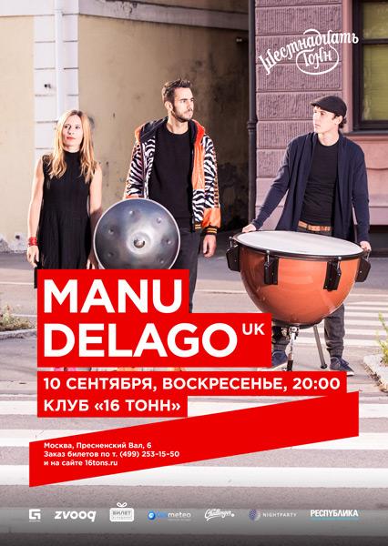 Афиша Manu Delago (UK)