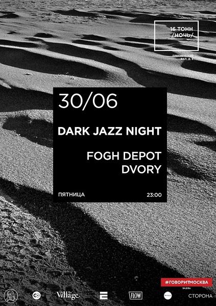 Афиша Dark Jazz Night