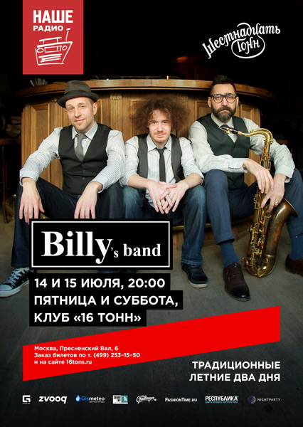 Афиша Billy's Band — День 2