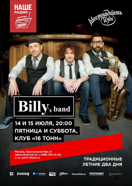 Афиша Billy's Band — День 2