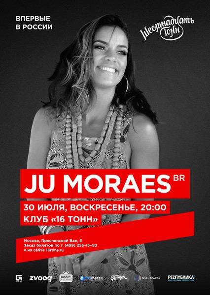 Афиша Ju Moraes (Br)