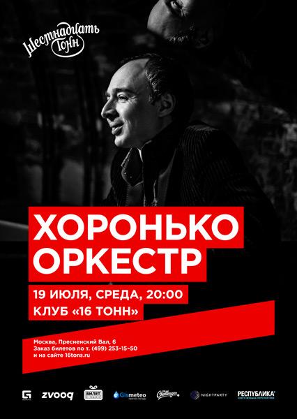 Афиша Хоронько Оркестр