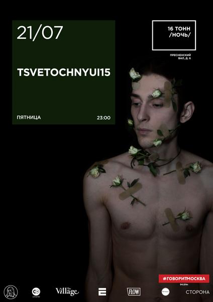 Афиша Tsvetochnyui15