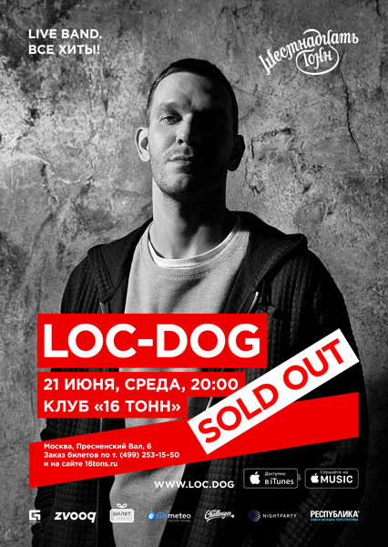 Афиша Loc-Dog