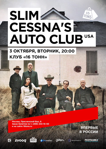 Афиша Slim Cessna's Auto Club (USA)