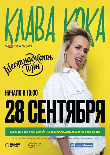 Афиша Клава Кока