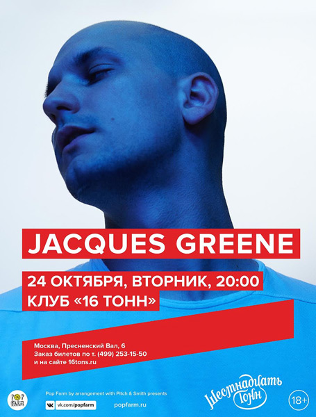 Афиша Jacques Greene (Can)