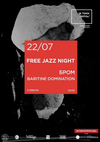 Афиша Free Jazz Night