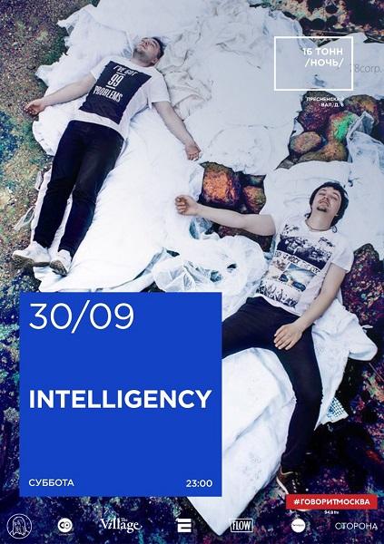 Афиша Intelligency (BY)