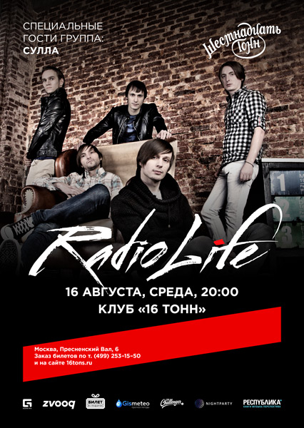 Афиша RadioLife