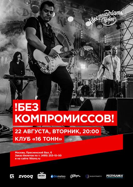 Афиша Без Компромиссов