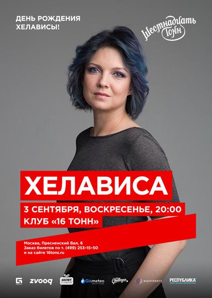 Афиша Хелависа
