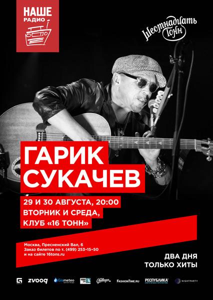 Афиша Гарик Сукачев - День 2