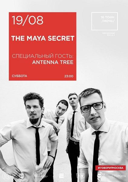 Афиша The Maya Secret