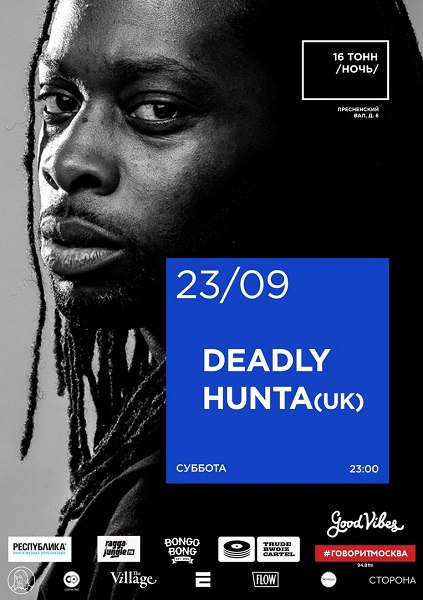 Афиша Deadly Hunta (UK)