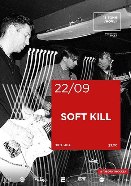 Афиша Soft Kill (USA)