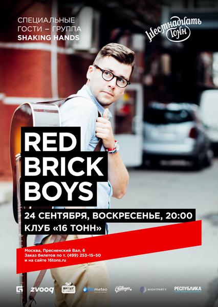 Афиша Red Brick Boys