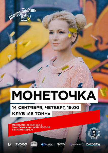 Афиша Монеточка