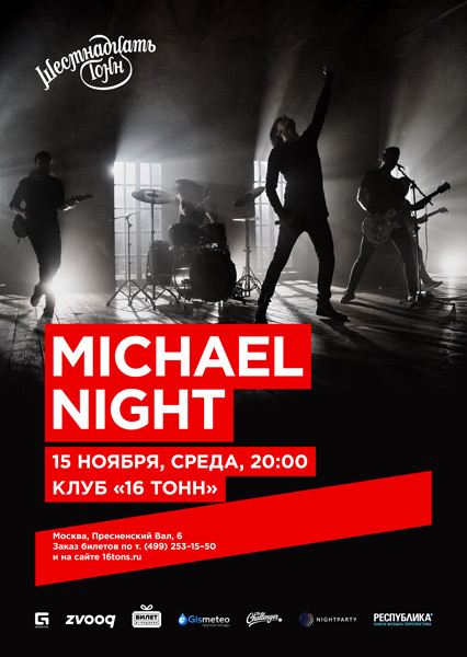 Афиша Michael Night