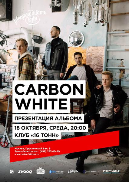 Афиша Carbon White