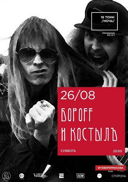 Афиша Бороff и КостылЪ