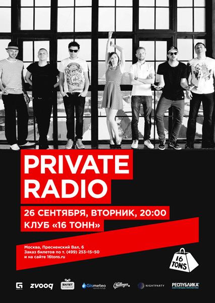 Афиша Private Radio