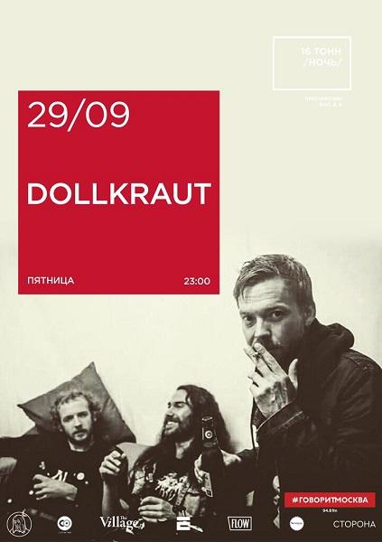 Афиша Dollkraut (NL)