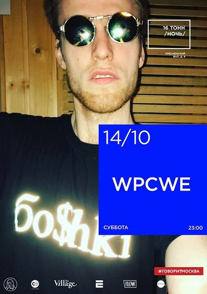 Афиша WPCWE