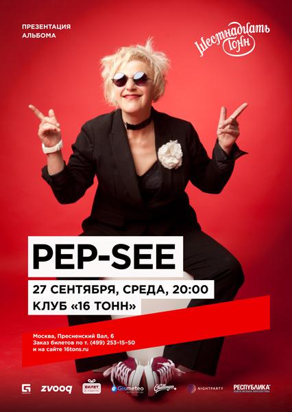 Афиша Pep-See