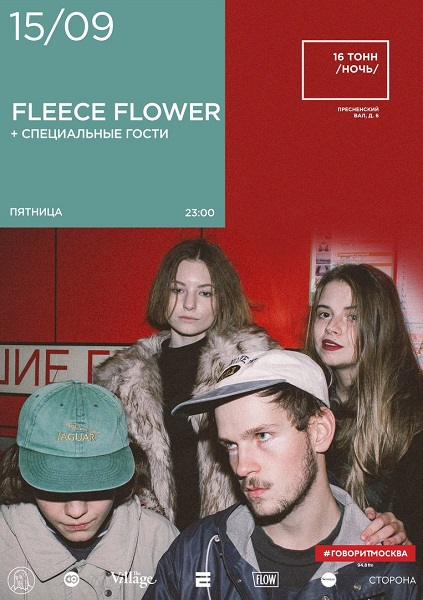 Афиша Fleece Flower