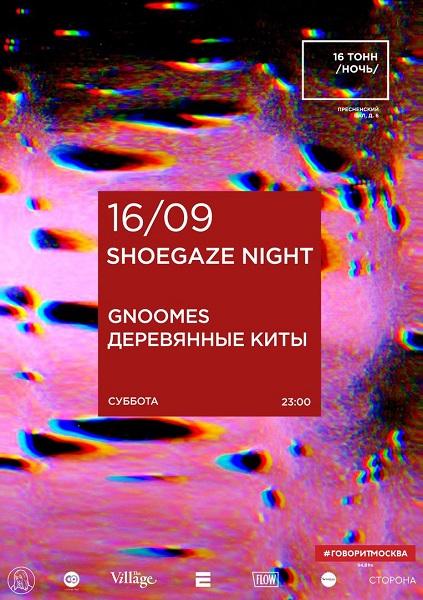 Афиша Shoegaze Night