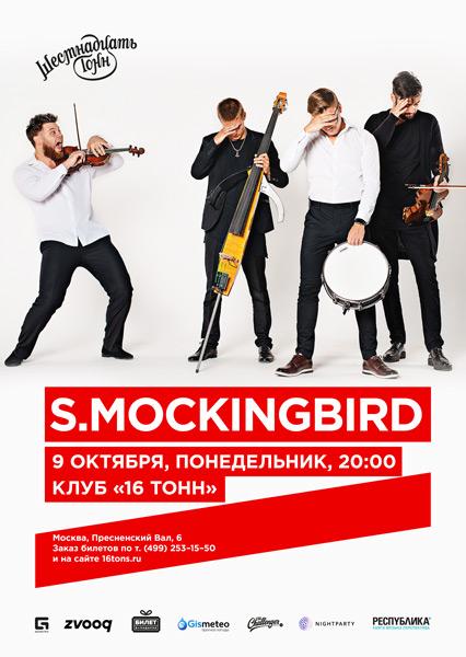 Афиша S.mockingbird