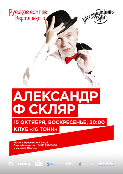 Афиша Александр Ф. Скляр