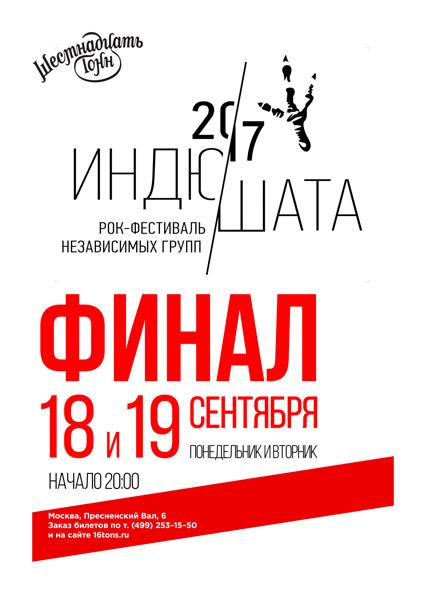 Афиша Фестиваль «Индюшата 2017»