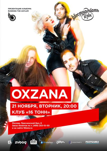 Афиша OXZANA
