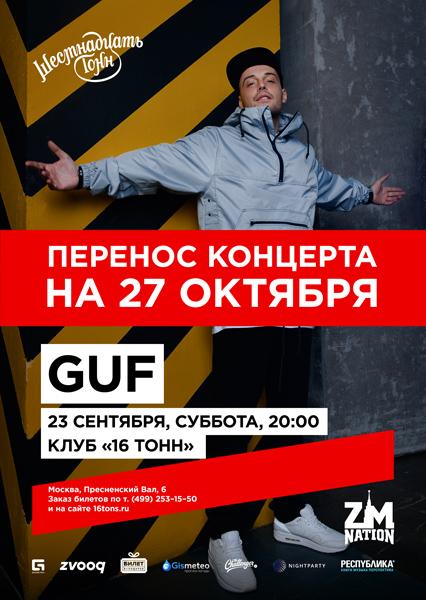 Афиша GUF — Концерт перенесен на 27 октября!