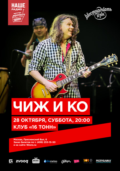 Афиша Чиж & Co
