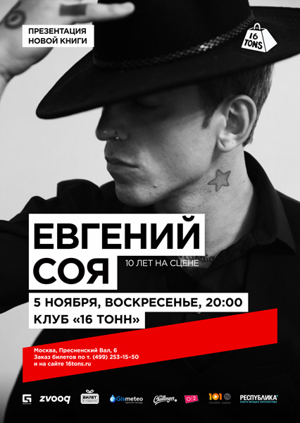 Афиша Евгений Соя