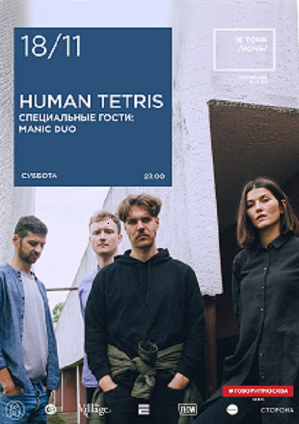 Афиша Human Tetris