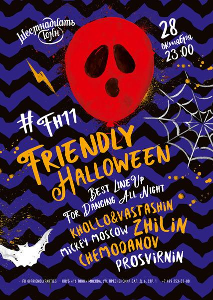 Афиша Friendly Halloween  #FH11