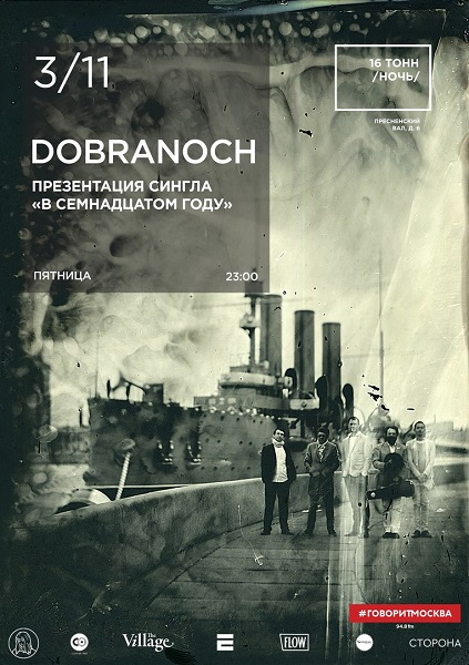 Афиша Dobranotch