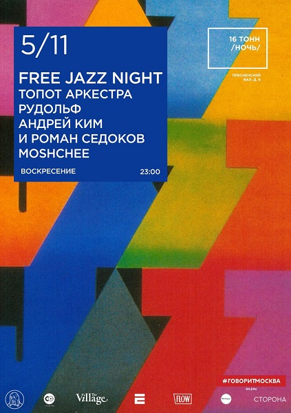 Афиша Free Jazz Night