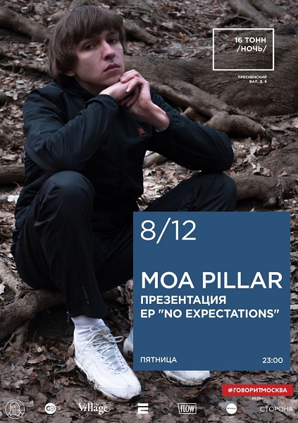 Афиша Moa Pillar