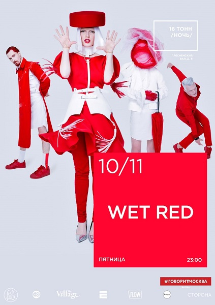 Афиша Wet Red