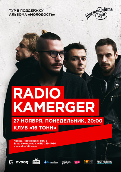 Афиша  Radio Kamerger
