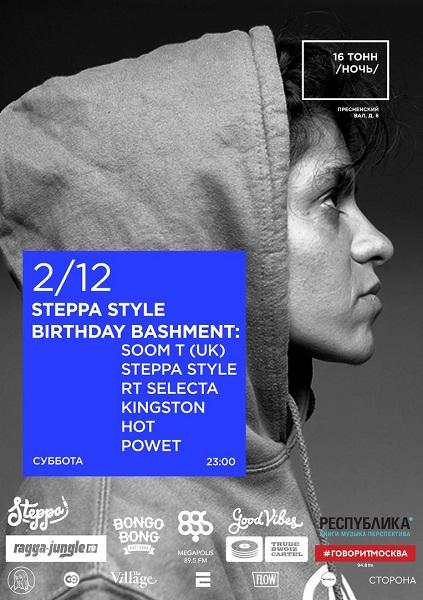 Афиша Soom T (UK) Steppa Style Birthday