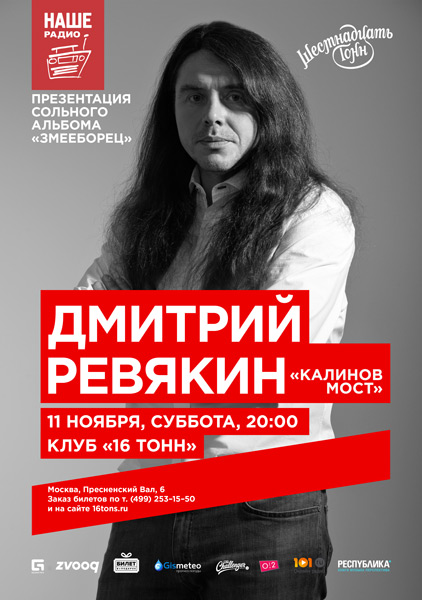 Афиша Дмитрий Ревякин