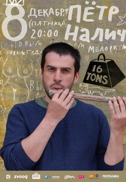 Афиша Пётр Налич
