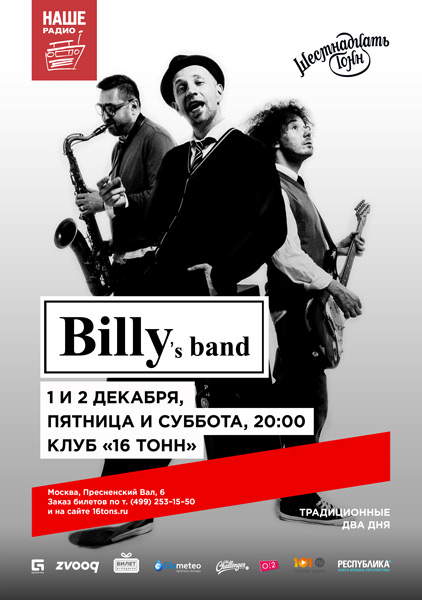 Афиша Billy's Band — День 1